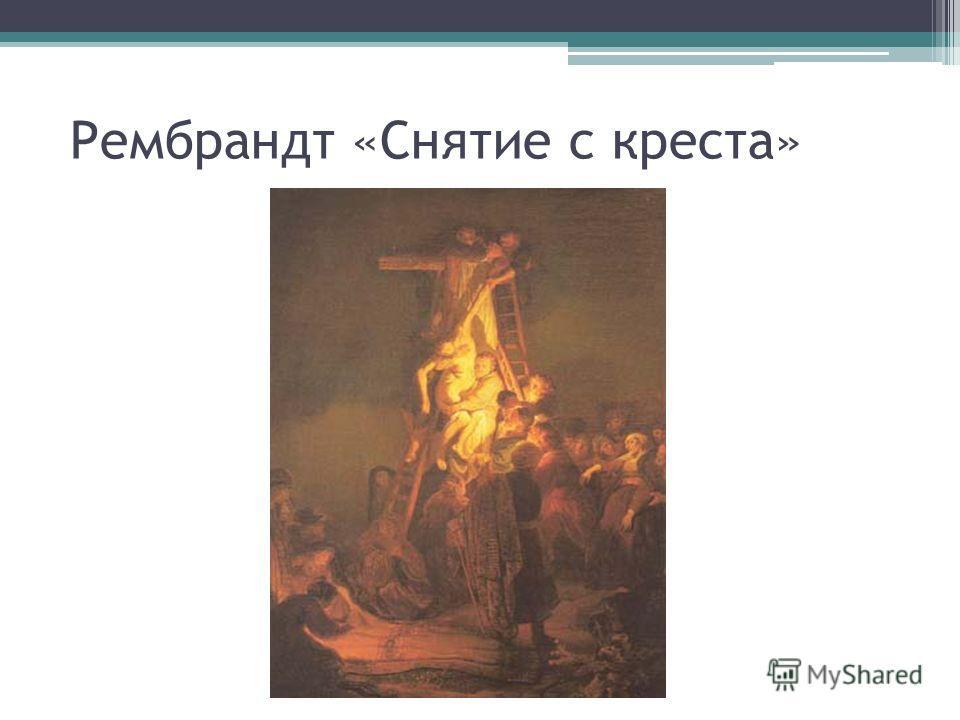 Рембрандт «Снятие с креста»