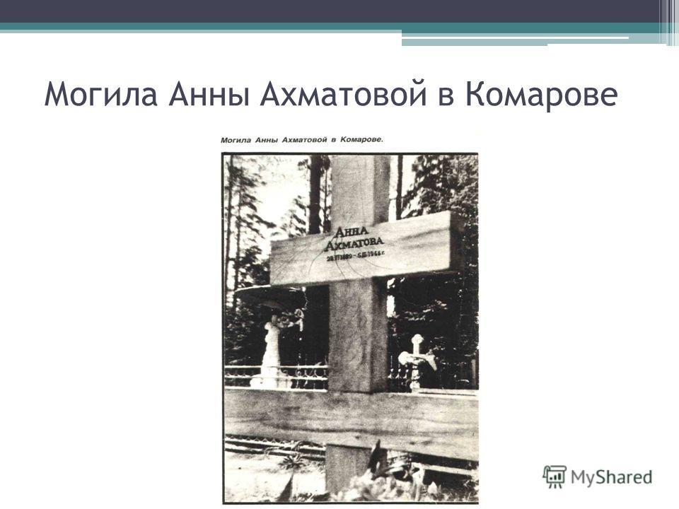 Могила Анны Ахматовой в Комарове