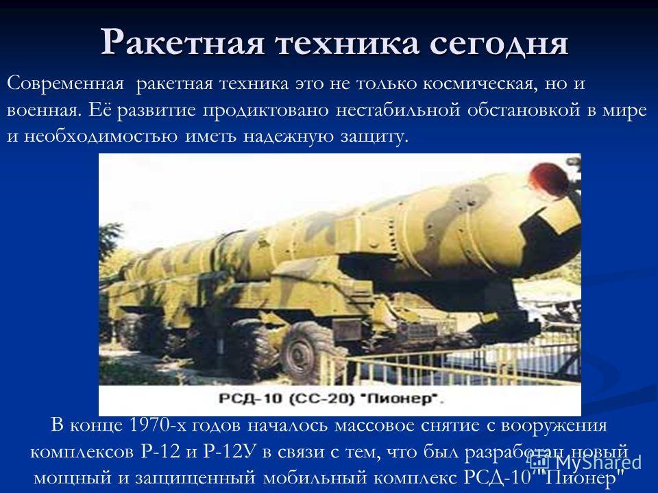 В конце 1970-х годов началось массовое снятие с вооружения комплексов Р-12 и Р-12У в связи с тем, что был разработан новый мощный и защищенный мобильный комплекс РСД-10