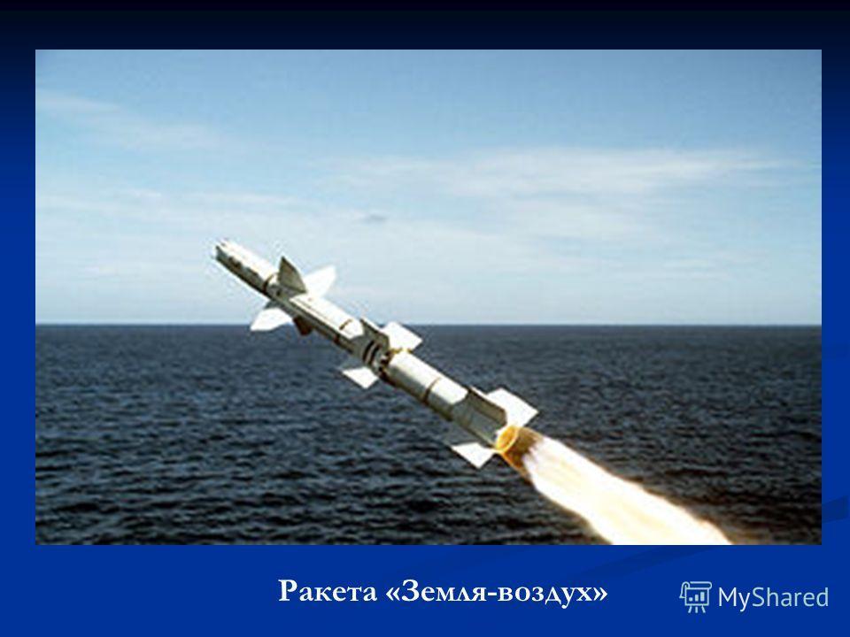 Ракета «Земля-воздух»