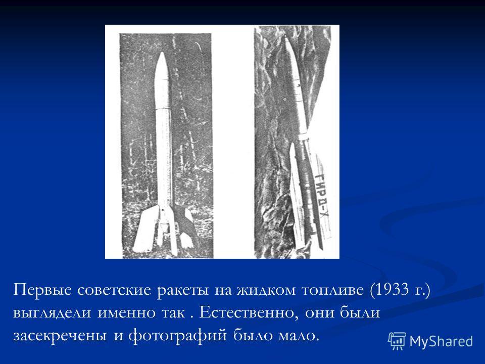 Первые советские ракеты на жидком топливе (1933 г.) выглядели именно так. Естественно, они были засекречены и фотографий было мало.