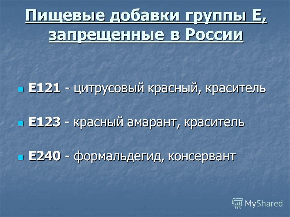 Пищевые добавки группы Е, запрещенные в России Е121 - цитрусовый красный, краситель Е121 - цитрусовый красный, краситель Е123 - красный амарант, краситель Е123 - красный амарант, краситель Е240 - формальдегид, консервант Е240 - формальдегид, консерва