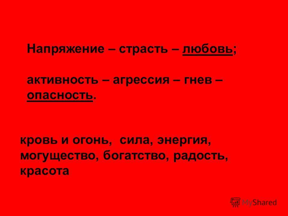 Напряжение – страсть – любовь; активность – агрессия – гнев – опасность. кровь и огонь, сила, энергия, могущество, богатство, радость, красота