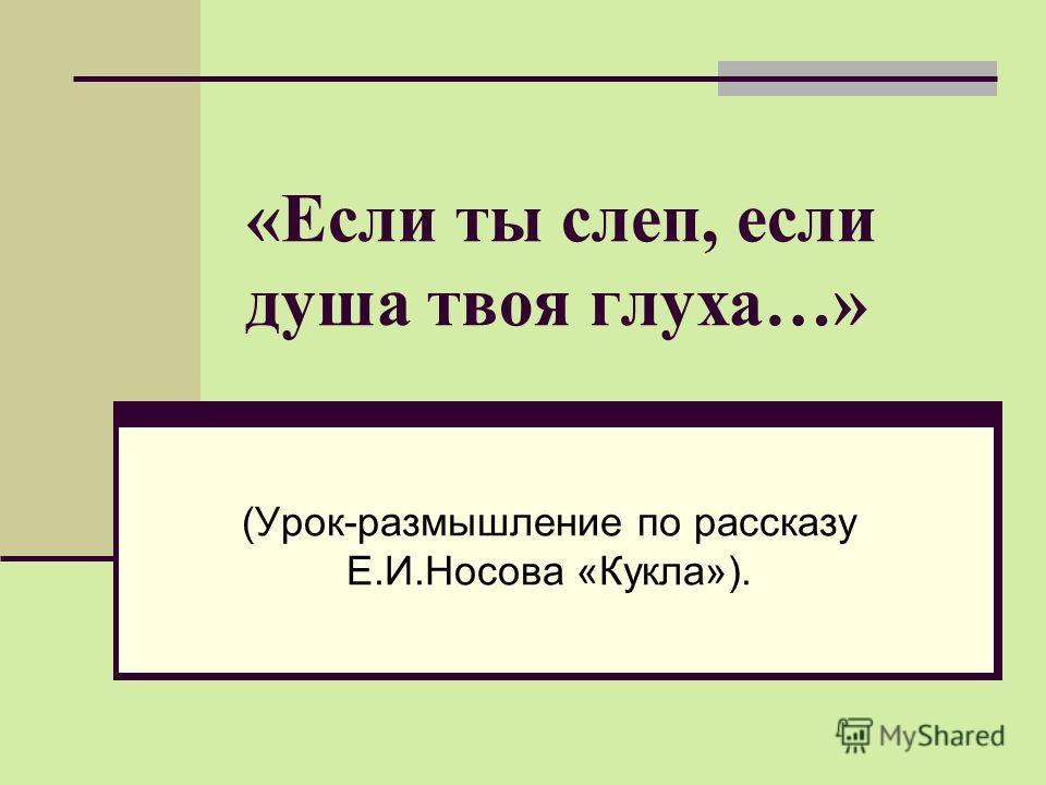«Если ты слеп, если душа твоя глуха…» (Урок-размышление по рассказу Е.И.Носова «Кукла»).
