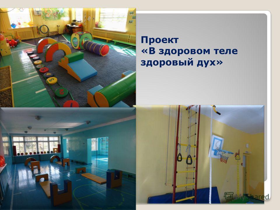 Проект «В здоровом теле здоровый дух»