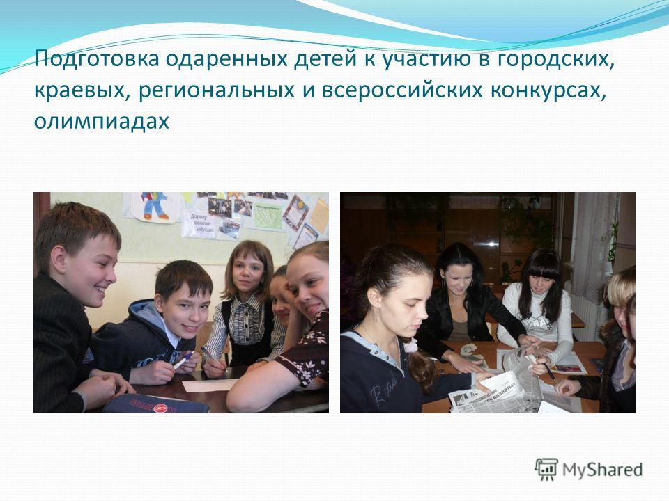 Подготовка одаренных детей к участию в городских, краевых, региональных и всероссийских конкурсах, олимпиадах