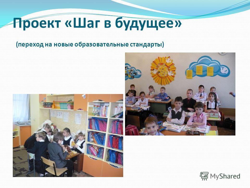 Проект «Шаг в будущее» (переход на новые образовательные стандарты)