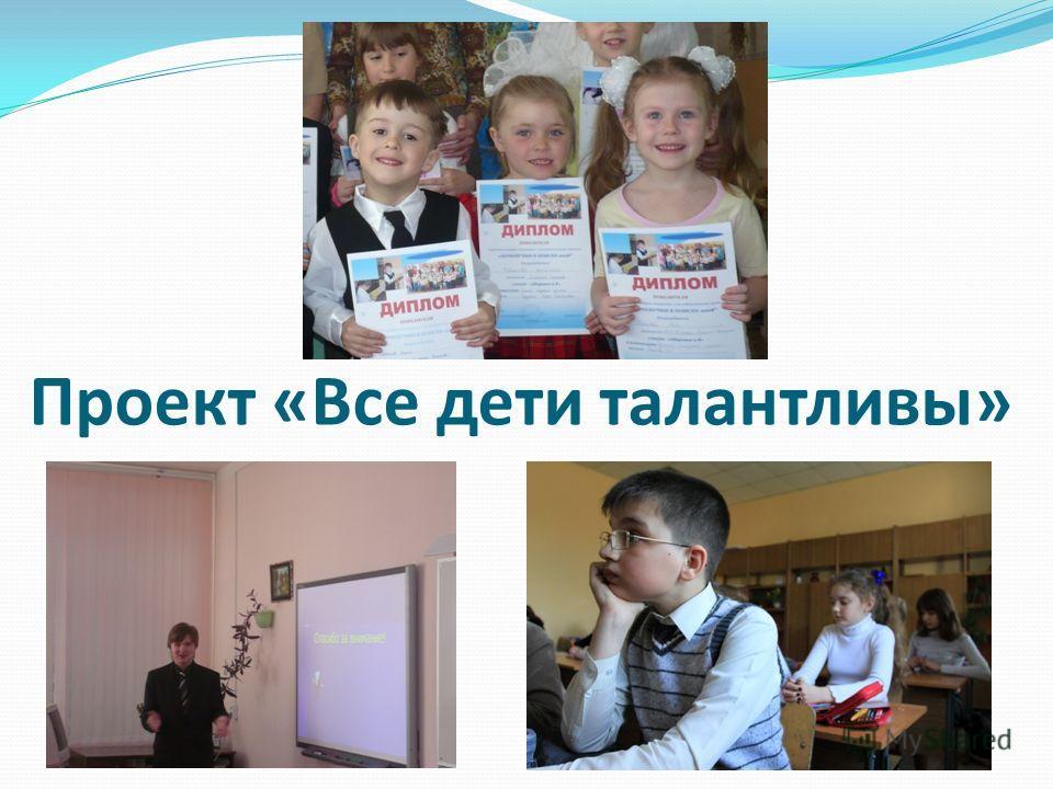 Проект «Все дети талантливы»