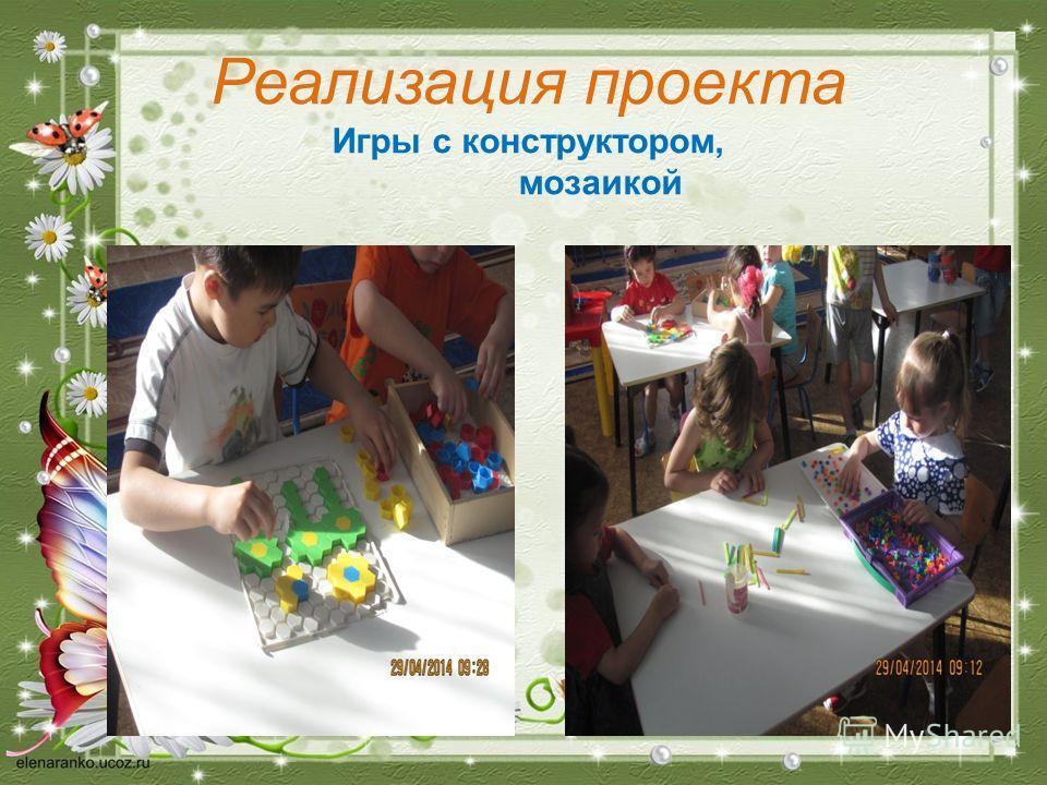 Реализация проекта Игры с конструктором, мозаикой