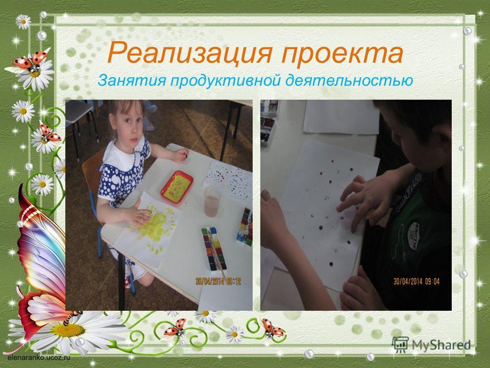 Реализация проекта Занятия продуктивной деятельностью
