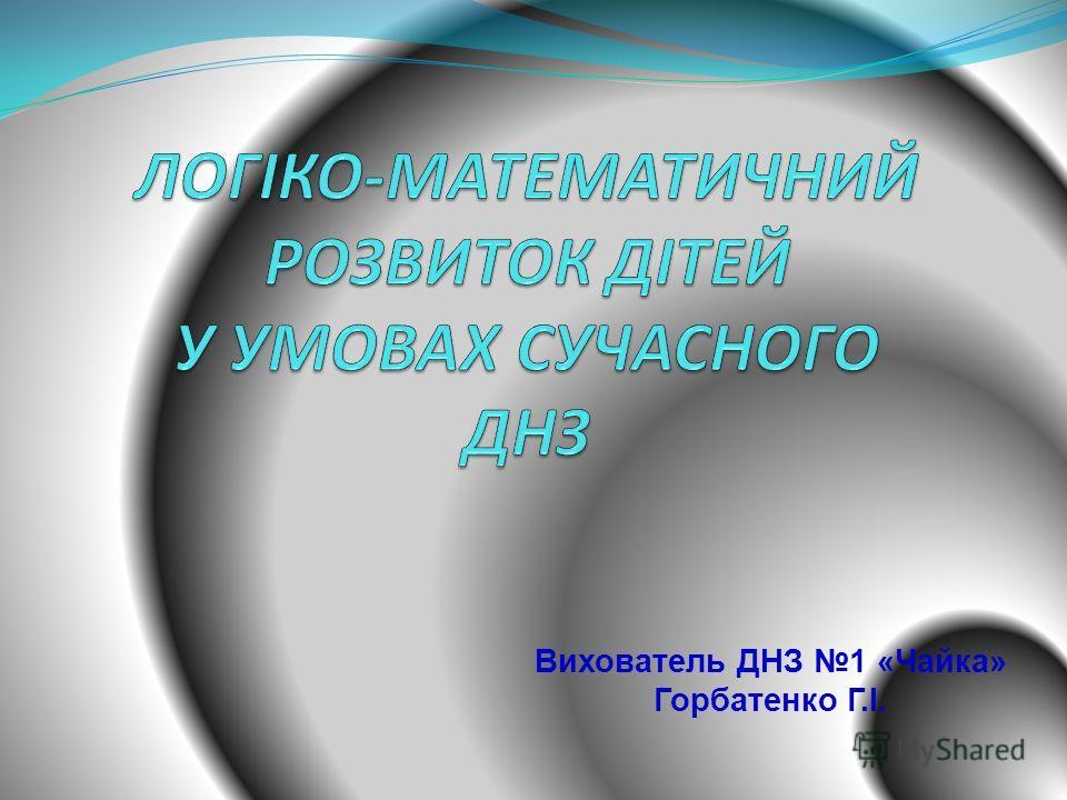 Вихователь ДНЗ 1 «Чайка» Горбатенко Г.І.