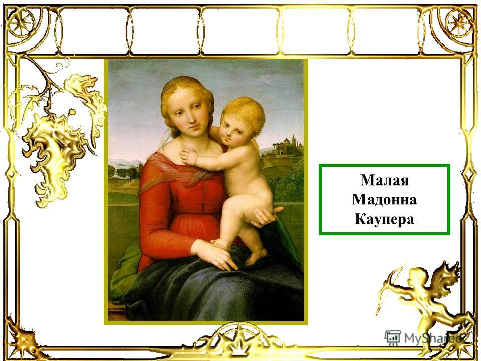 Малая Мадонна Каупера