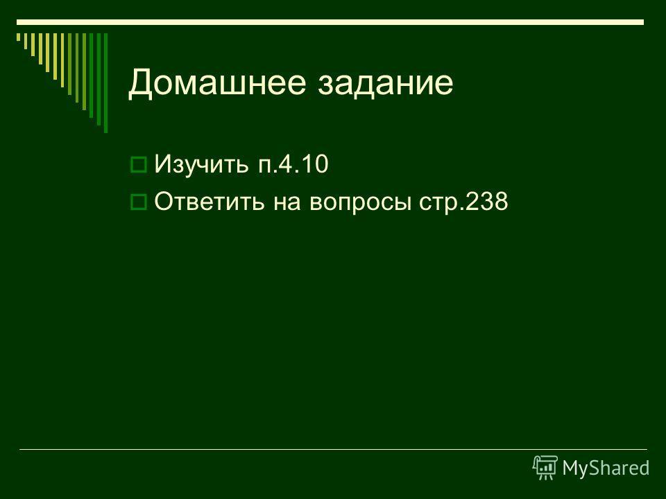 Домашнее задание Изучить п.4.10 Ответить на вопросы стр.238