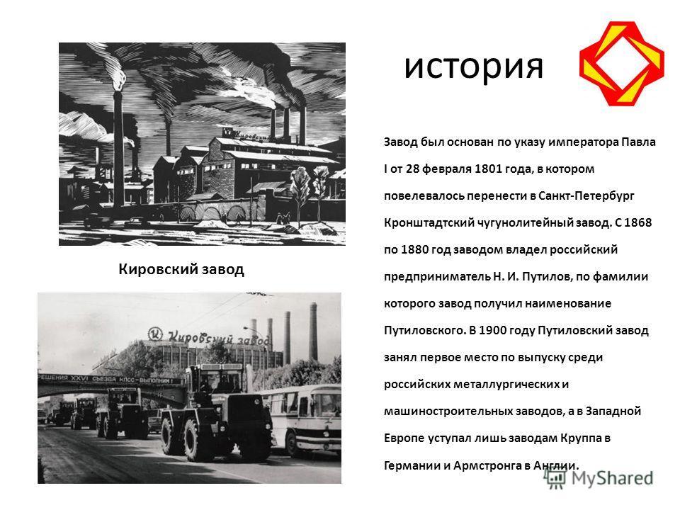 история Завод был основан по указу императора Павла I от 28 февраля 1801 года, в котором повелевалось перенести в Санкт-Петербург Кронштадтский чугунолитейный завод. C 1868 по 1880 год заводом владел российский предприниматель Н. И. Путилов, по фамил