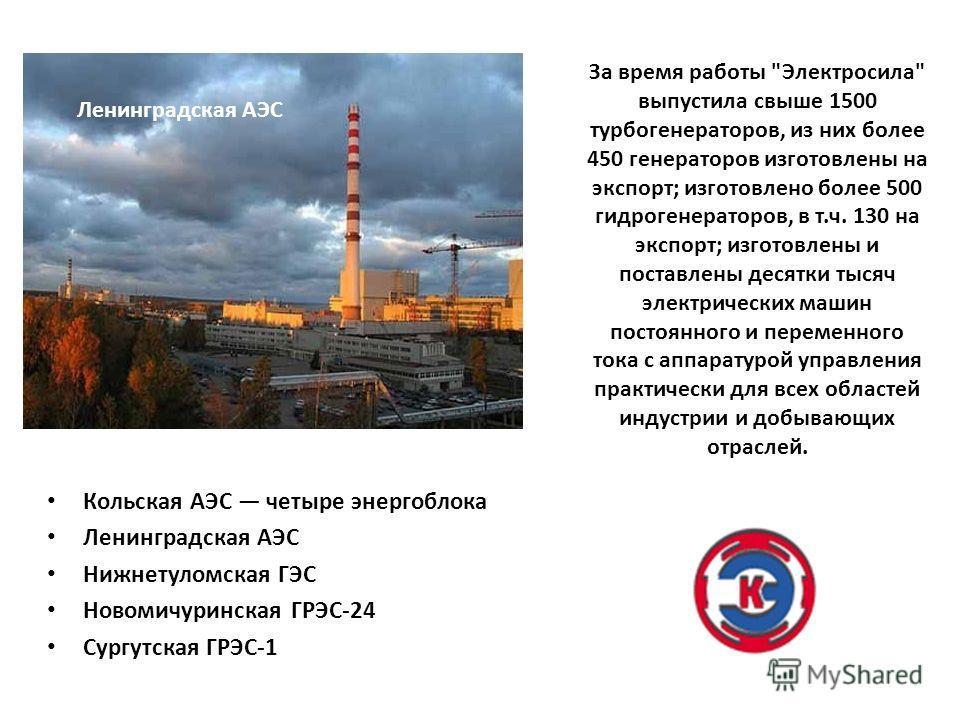 Кольская АЭС четыре энергоблока Ленинградская АЭС Нижнетуломская ГЭС Новомичуринская ГРЭС-24 Сургутская ГРЭС-1 За время работы