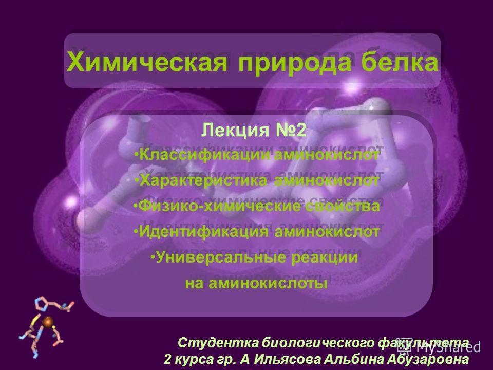 Химическая природа белка Классификации аминокислот Характеристика аминокислот Физико-химические свойства Идентификация аминокислот Универсальные реакции на аминокислоты Классификации аминокислот Характеристика аминокислот Физико-химические свойства И