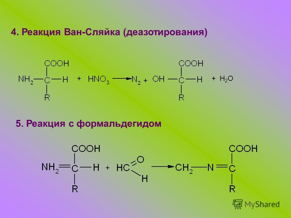 4. Реакция Ван-Сляйка (деазотирования) + ++ Н 2 О 5. Реакция с формальдегидом +