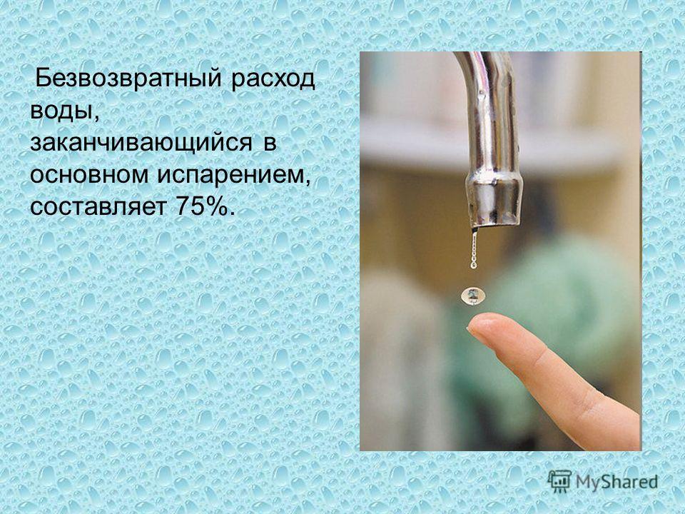 Безвозвратный расход воды, заканчивающийся в основном испарением, составляет 75%.