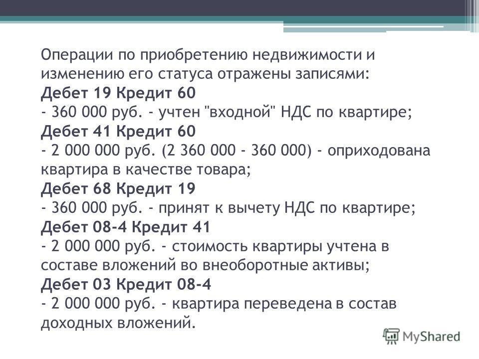 Операции по приобретению недвижимости и изменению его статуса отражены записями: Дебет 19 Кредит 60 - 360 000 руб. - учтен