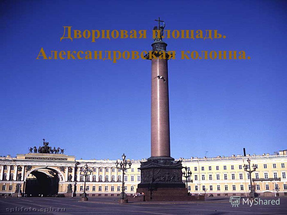 Дворцовая площадь. Александровская колонна.