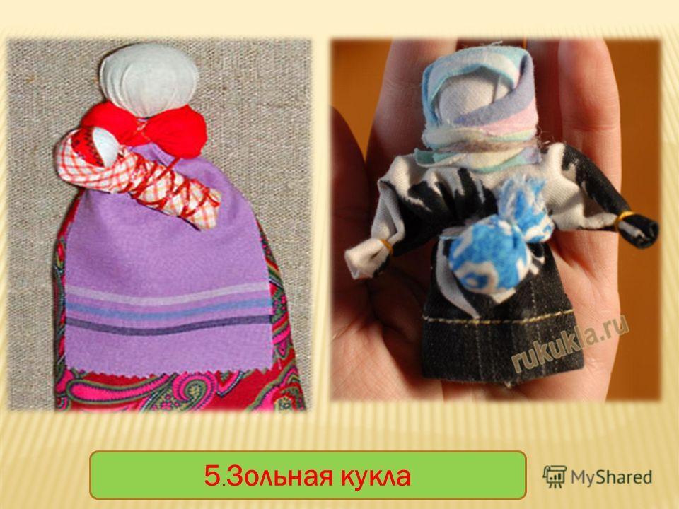 5. Зольная кукла