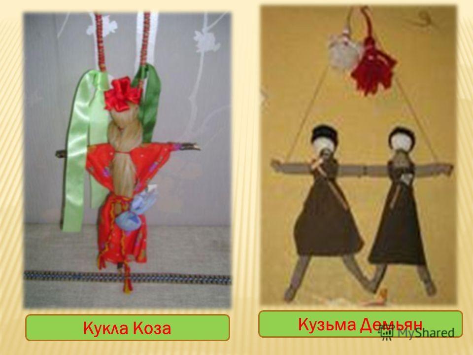 Кузьма Демьян Кукла Коза
