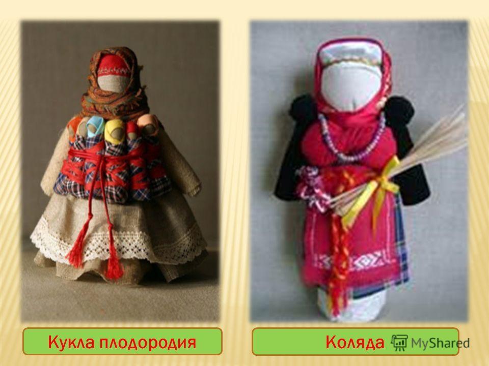 Кукла плодородия Коляда