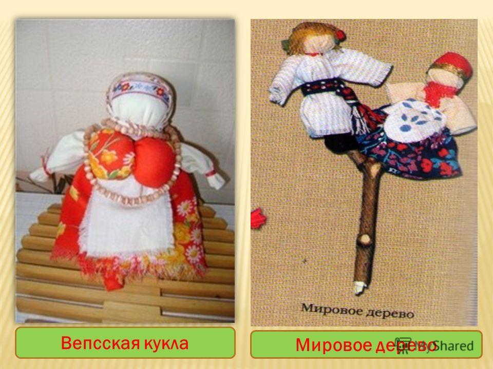 Вепсская кукла Мировое дерево