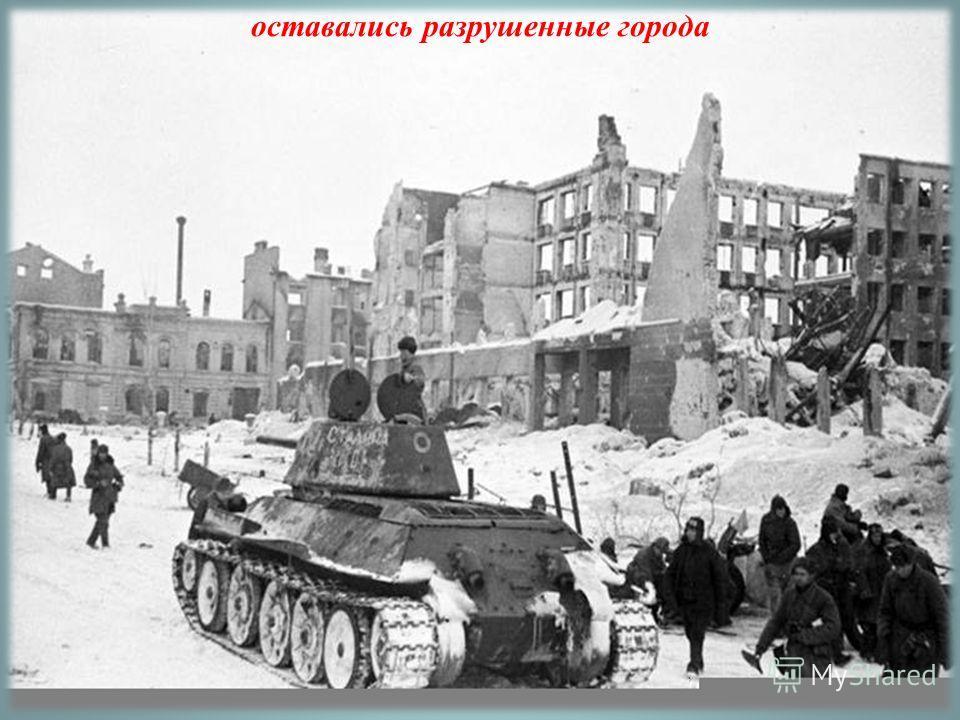оставались разрушенные города