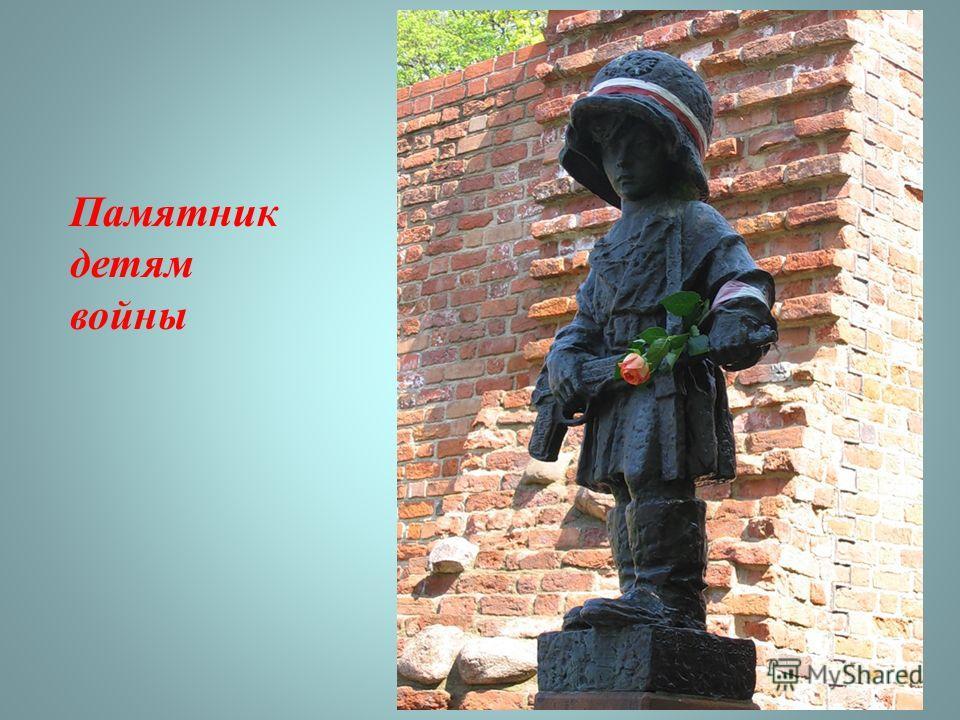 Памятник детям войны