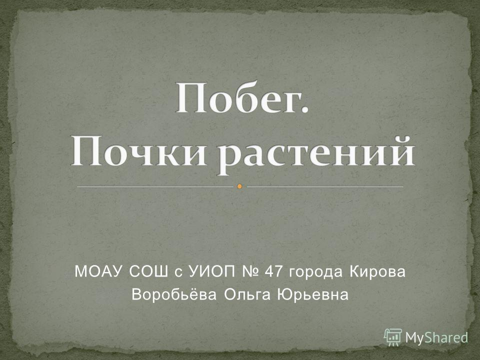 МОАУ СОШ с УИОП 47 города Кирова Воробьёва Ольга Юрьевна