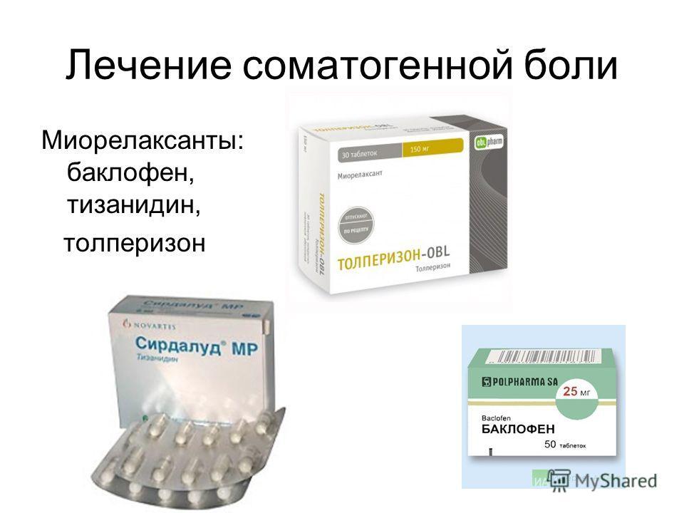 Лечение соматогенной боли Миорелаксанты: баклофен, тизанидин, толперизон