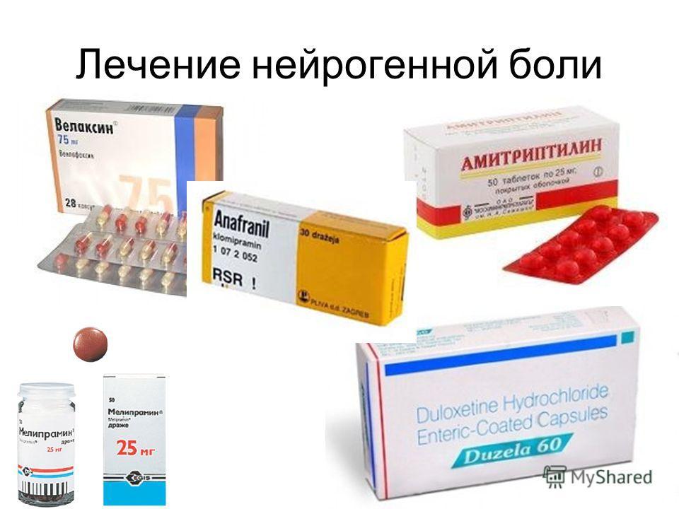 Лечение нейрогенной боли