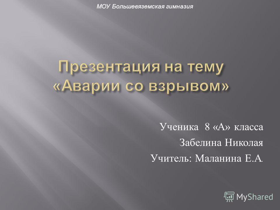Ученика 8 « А » класса Забелина Николая Учитель : Маланина Е. А. МОУ Большевяземская гимназия