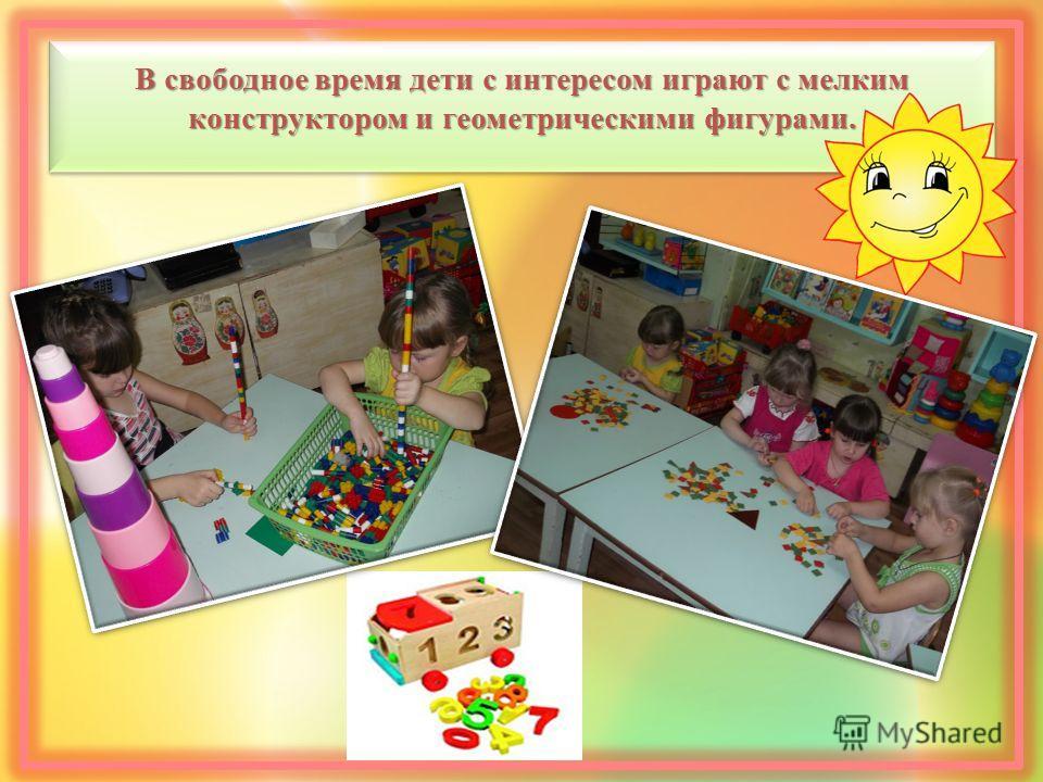 В свободное время дети с интересом играют с мелким конструктором и геометрическими фигурами.