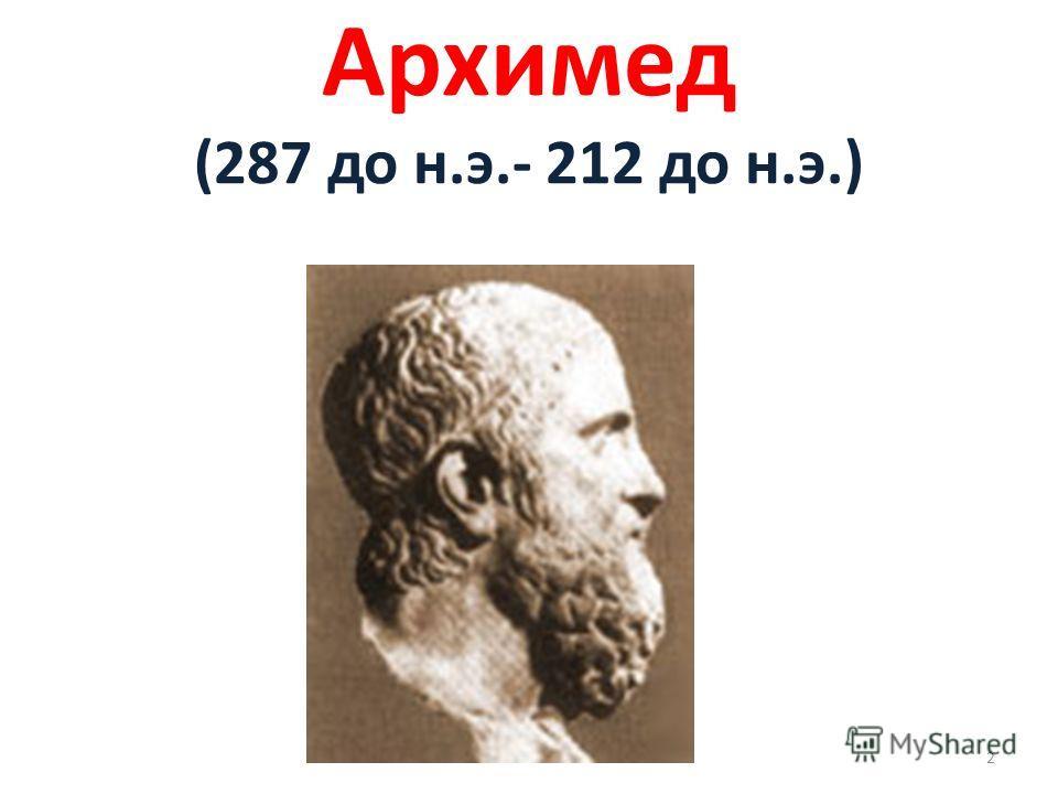 Архимед (287 до н.э.- 212 до н.э.) 2