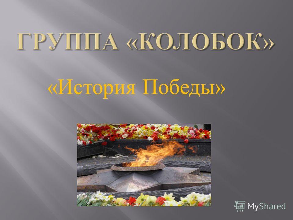 « История Победы »