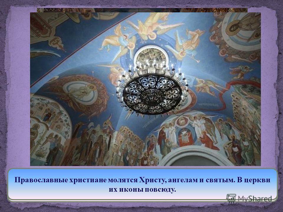Впереди вы видите целую стену из икон. Она называется ИКОНОСТАС. В центре иконостас двери – ЦАРСКИЕ ВРАТА. Справа от Царских ворот икона Христа. Слева – всегда икона Марии, Божией Матери... Православные христиане молятся Христу, ангелам и святым. В ц