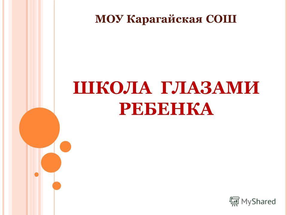 МОУ Карагайская СОШ ШКОЛА ГЛАЗАМИ РЕБЕНКА