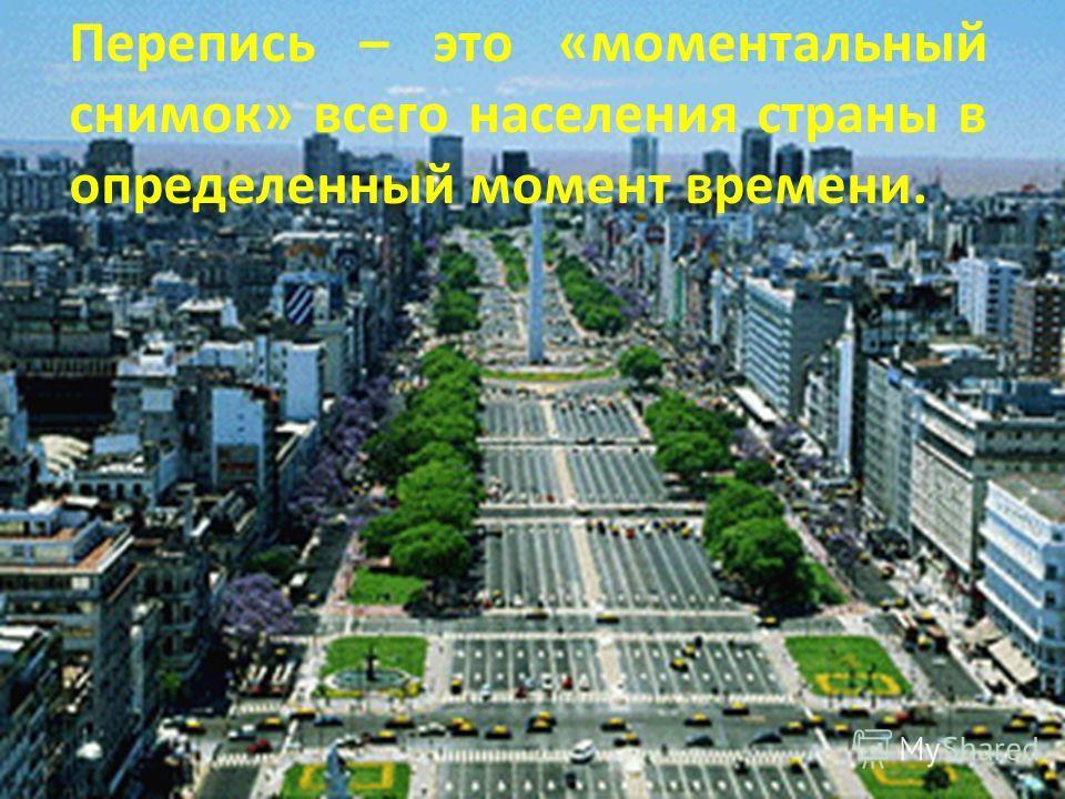 Перепись – это «моментальный снимок» всего населения страны в определенный момент времени.