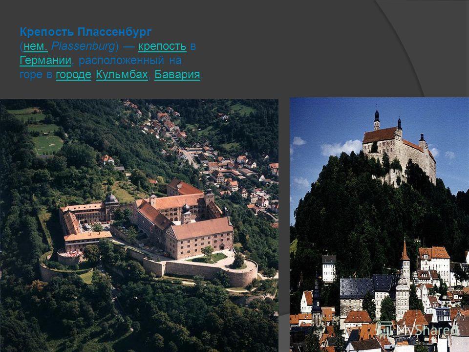 Крепость Плассенбург (нем. Plassenburg) крепость в Германии, расположенный на горе в городе Кульмбах, Бавария.нем.крепость ГерманиигородеКульмбахБавария
