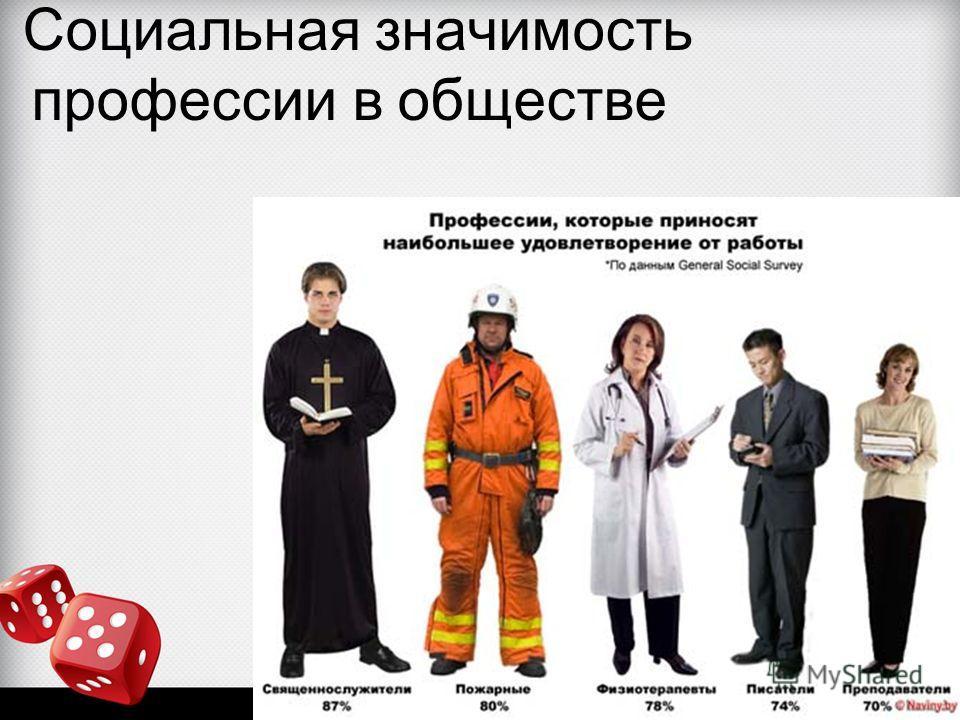 Социальная значимость профессии в обществе