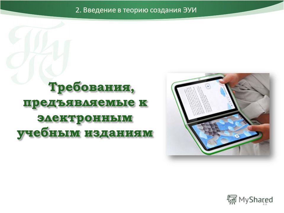 11 2. Введение в теорию создания ЭУИ Требования, предъявляемые к электронным учебным изданиям