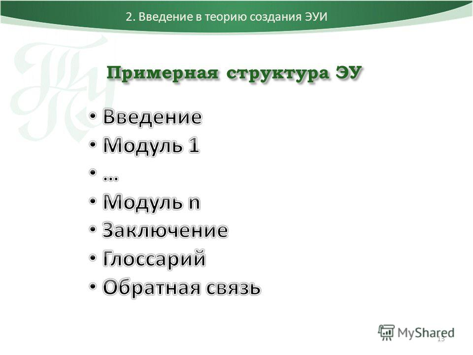 13 2. Введение в теорию создания ЭУИ Примерная структура ЭУ