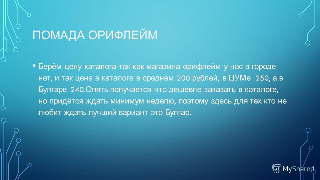 ПОМАДА ЭЙВОН В среднем в специализированных магазинах помада стоит 150 рублей, в Цуме 170, А в Булгаре 200. Соответственно выгодней покупать в специализированных магазинах.