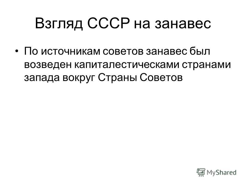 Взгляд СССР на занавес По источникам советов занавес был возведен капиталестическами странами запада вокруг Страны Советов