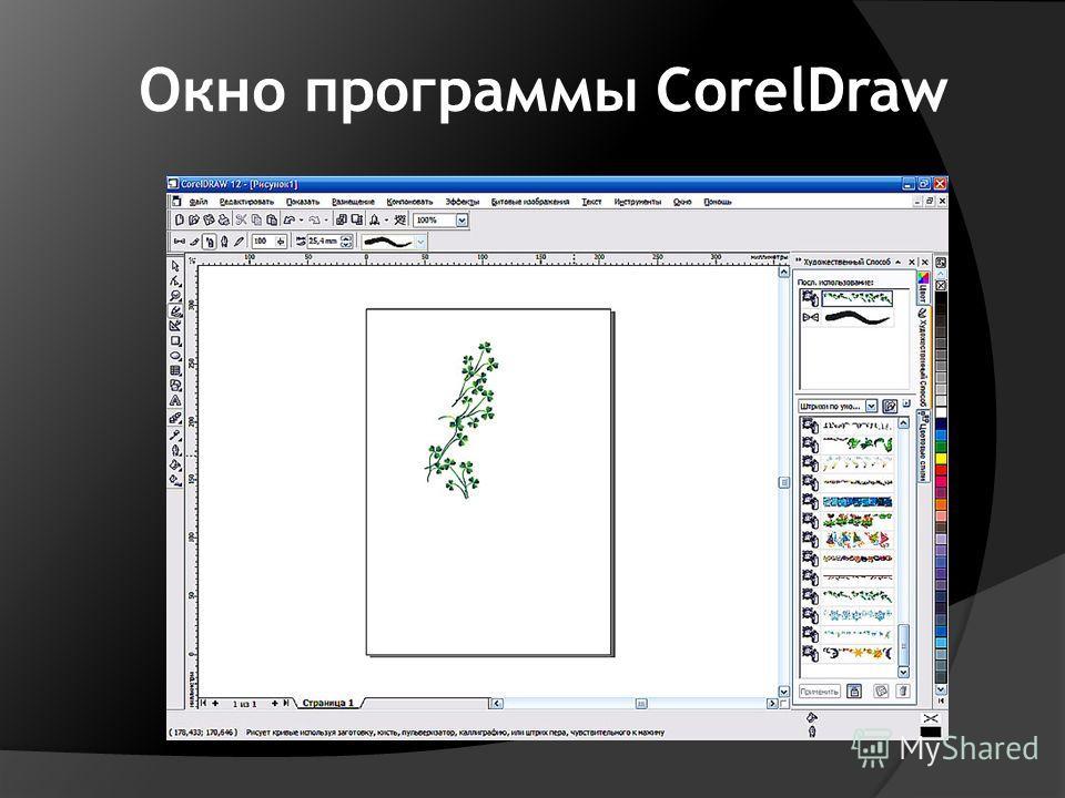 Окно программы CorelDraw