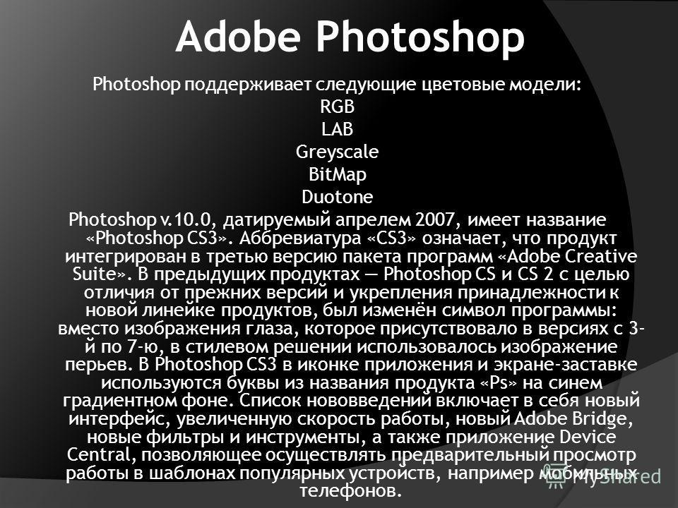 знакомство с программой adobe photoshop интерфейс программы