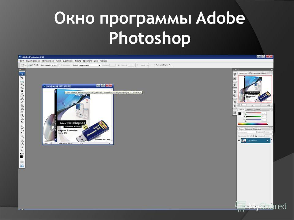Окно программы Adobe Photoshop