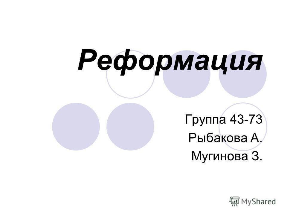 Реформация Группа 43-73 Рыбакова А. Мугинова З.